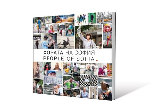 People of Sofia вече и в книга